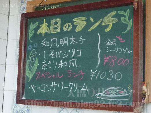 あるでん亭銀座ソニービル店ランチ大盛り019