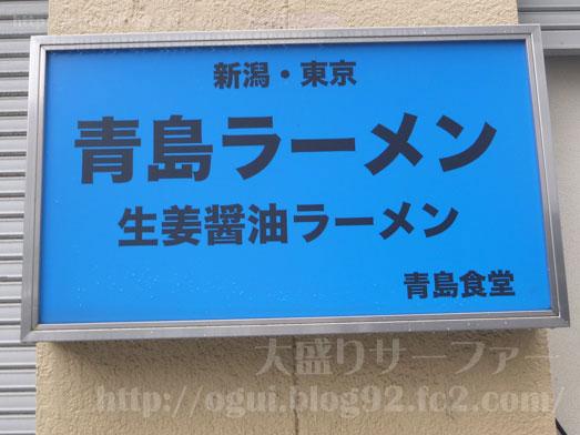 青島食堂秋葉原店長岡ラーメンチャーシュー麺大盛り004