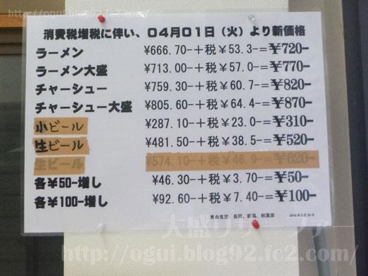 青島食堂秋葉原店長岡ラーメンチャーシュー麺大盛り007