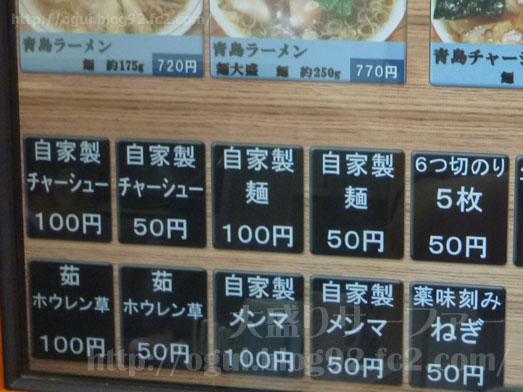 青島食堂秋葉原店長岡ラーメンチャーシュー麺大盛り009