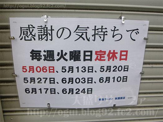 青島食堂秋葉原店長岡ラーメンチャーシュー麺大盛り024