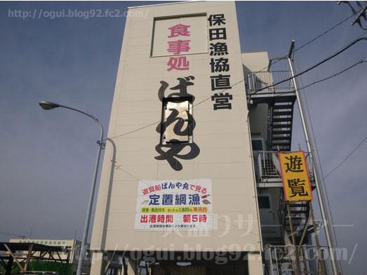 保田漁協直営ばんやの湯の朝食和定食朝定食003