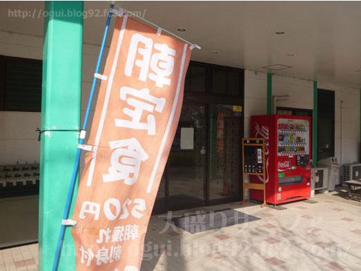 保田漁協直営ばんやの湯の朝食和定食朝定食006
