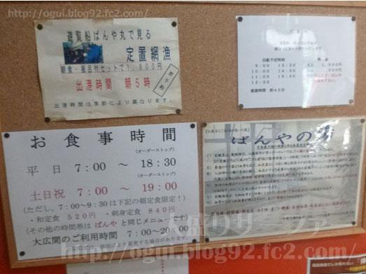 保田漁協直営ばんやの湯の朝食和定食朝定食008