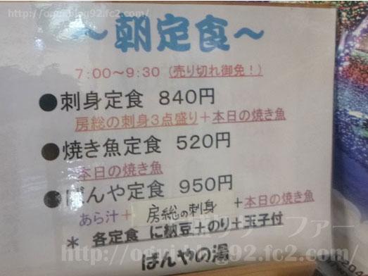 保田漁協直営ばんやの湯の朝食和定食朝定食009