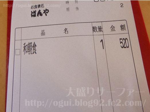 保田漁協直営ばんやの湯の朝食和定食朝定食025