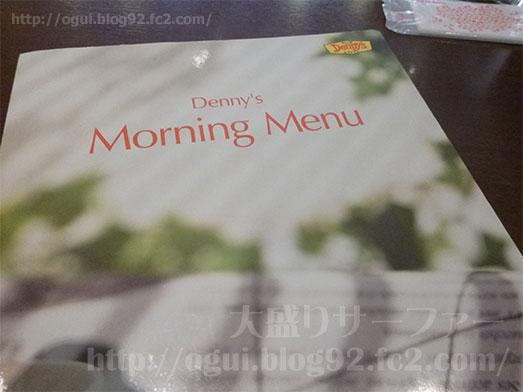 デニーズ秋葉原パンケーキモーニングセット008