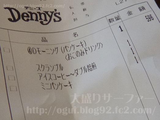 デニーズ秋葉原パンケーキモーニングセット028