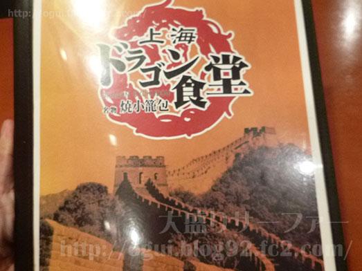 ドラゴン食堂の海浜幕張で冷やし中華大盛り014