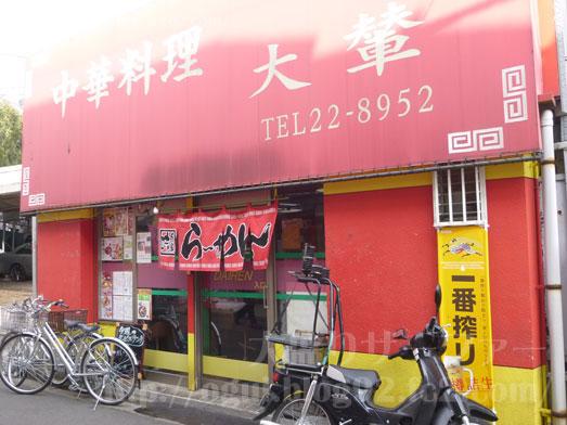 船橋の中華料理大輦ダイレン006