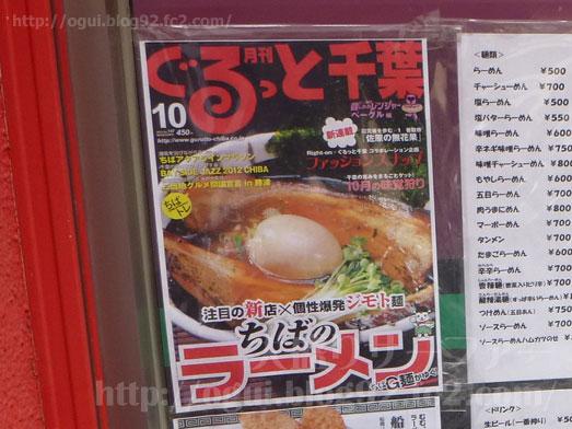 船橋の中華料理大輦ダイレン011