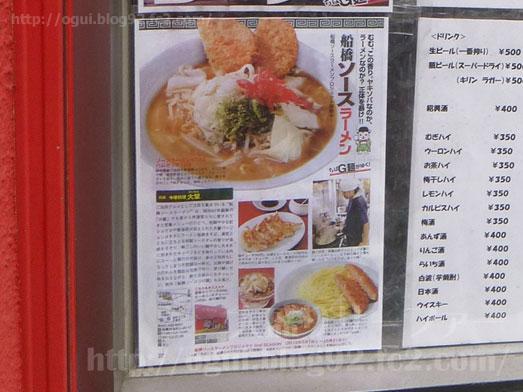 船橋の中華料理大輦ダイレン012