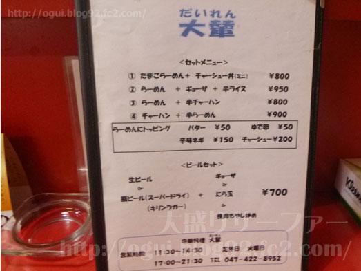 船橋の中華料理大輦ダイレン016