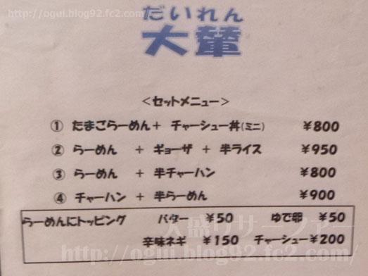船橋の中華料理大輦ダイレン017