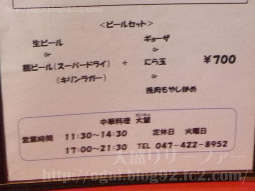 船橋の中華料理大輦ダイレン018