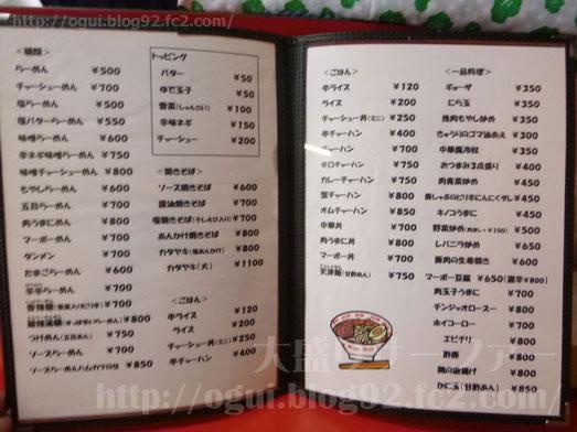 船橋の中華料理大輦ダイレン019