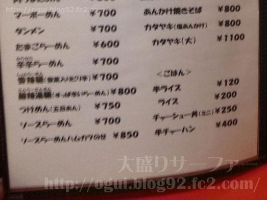 船橋の中華料理大輦ダイレン021
