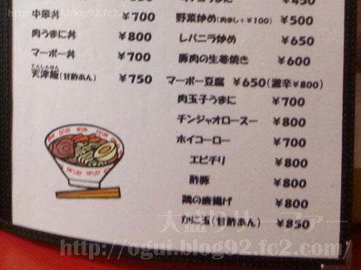 船橋の中華料理大輦ダイレン023