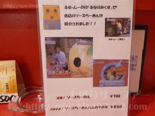 船橋の中華料理大輦ダイレン025