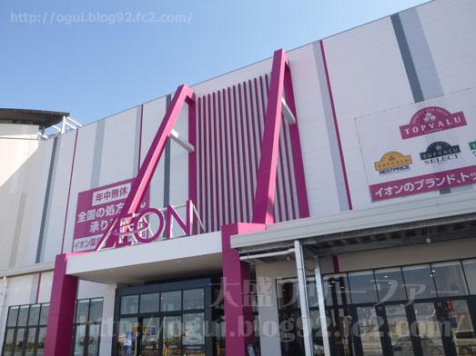 ガンダムカフェイオンモール幕張メニューザクとうふ002