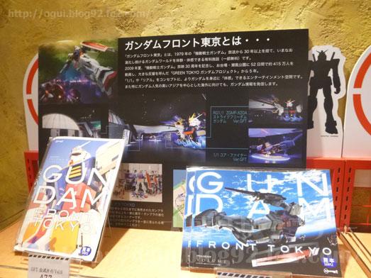 ガンダムカフェイオンモール幕張メニューザクとうふ013
