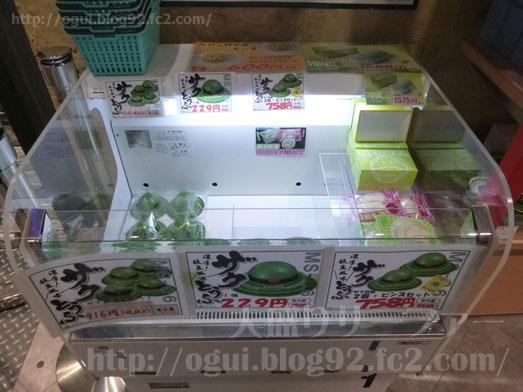 ガンダムカフェイオンモール幕張メニューザクとうふ016