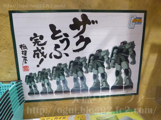 ガンダムカフェイオンモール幕張メニューザクとうふ017