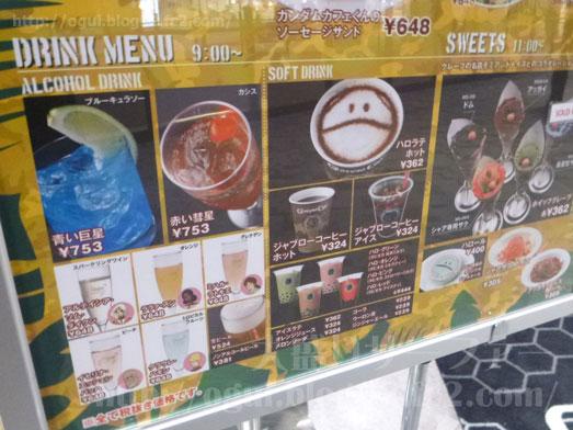 ガンダムカフェイオンモール幕張メニューザクとうふ023