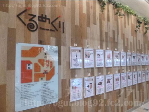 北海道の空イオンモール幕張新都心店003