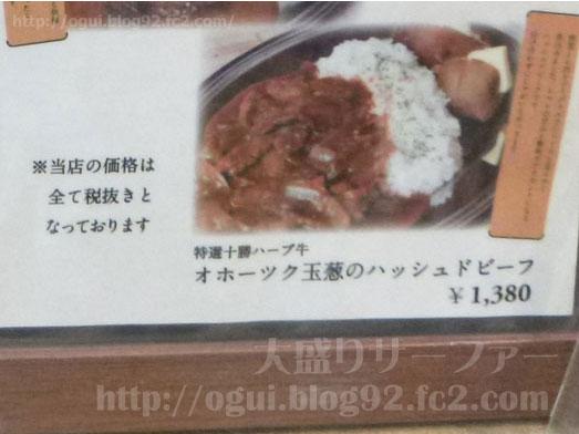 北海道の空イオンモール幕張新都心店011