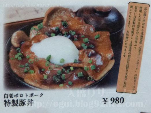 北海道の空イオンモール幕張新都心店014