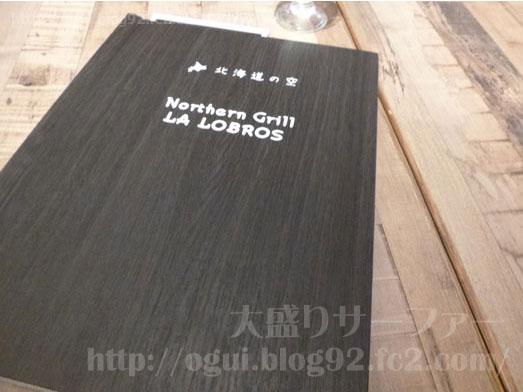 北海道の空イオンモール幕張新都心店019