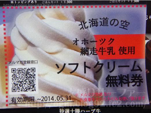 北海道の空イオンモール幕張新都心店030