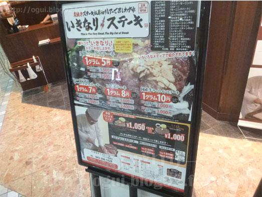いきなりステーキ海浜幕張でランチ006