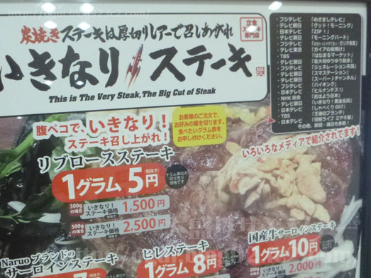 いきなりステーキ海浜幕張でランチ007