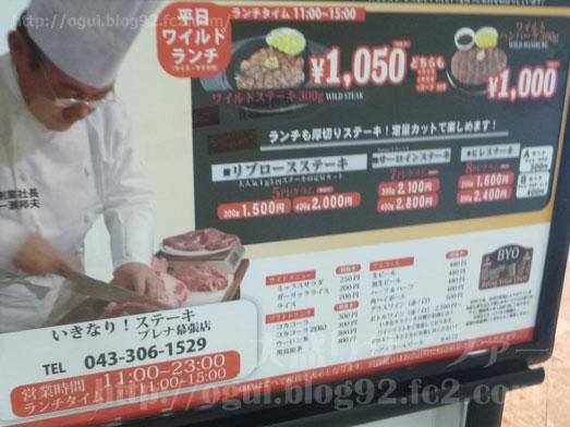 いきなりステーキ海浜幕張でランチ008