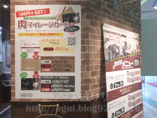 いきなりステーキ海浜幕張でランチ009