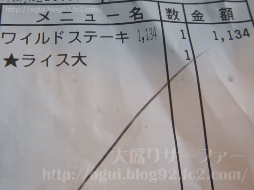 いきなりステーキ海浜幕張でランチ027