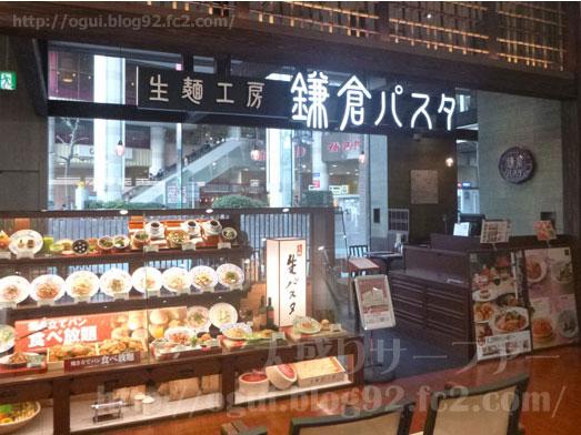 鎌倉パスタでパン食べ放題004