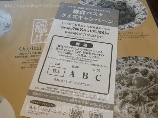 鎌倉パスタでパン食べ放題010