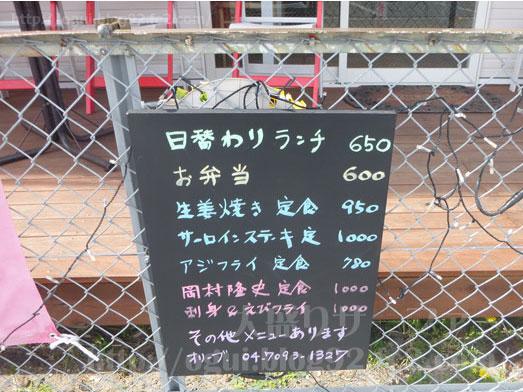 鴨川レストランオリーブ日替わりランチ定食028