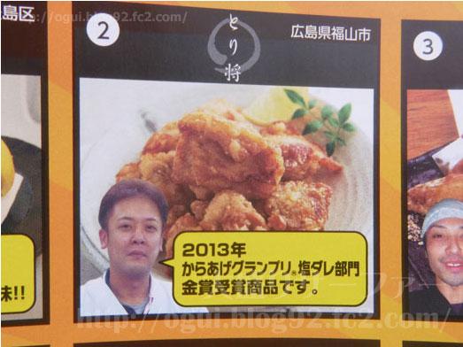 第1回からフェス2014幕張新都心028
