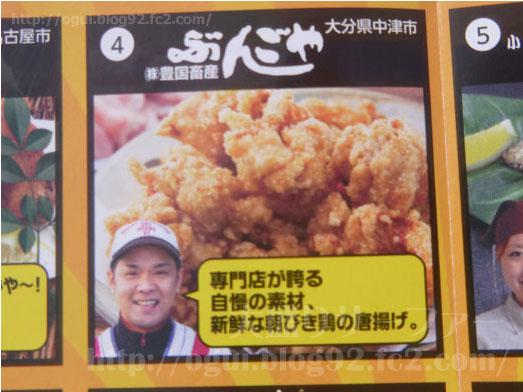 第1回からフェス2014幕張新都心041
