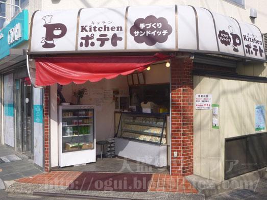 新検見川キッチンポテトのサンドイッチ004
