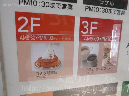 コメダ珈琲の丸井錦糸町店でモーニング004
