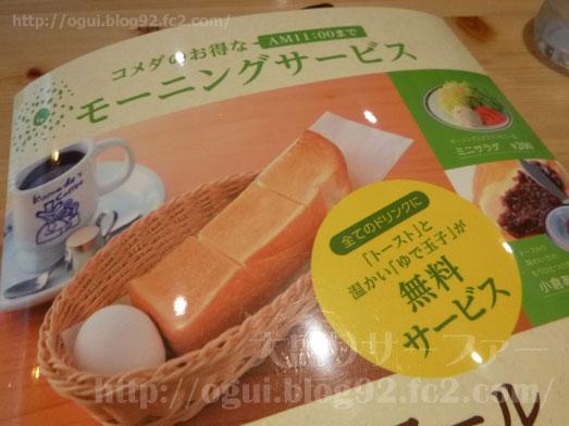 コメダ珈琲の丸井錦糸町店でモーニング013