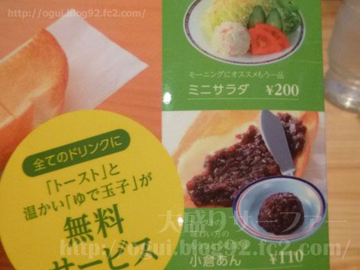 コメダ珈琲の丸井錦糸町店でモーニング014
