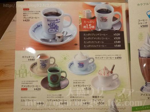 コメダ珈琲の丸井錦糸町店でモーニング015