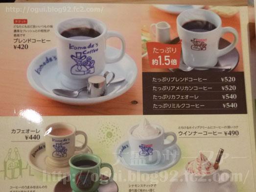 コメダ珈琲の丸井錦糸町店でモーニング016