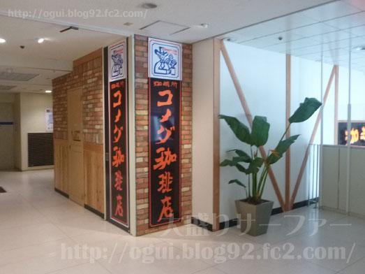 コメダ珈琲丸井錦糸町店でシロノワールモーニング029